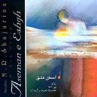دانلود آهنگ های زیبای فول آلبوم آسمان عشق از محمدرضا شجریان