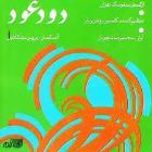دانلود آهنگ های زیبای فول آلبوم دود عود از محمدرضا شجریان