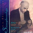 دانلود آهنگ های زیبای فول آلبوم ساز قصه گو از محمدرضا شجریان