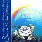 دانلود آهنگ های زیبای فول آلبوم سر عشق از محمدرضا شجریان