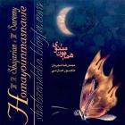دانلود آهنگ های زیبای فول آلبوم همایون مثنوی از محمدرضا شجریان