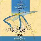 پخش و دانلود آهنگ بال در بال از محمدرضا لطفی