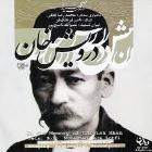پخش و دانلود آهنگ رنگ شهر آشوب از محمدرضا لطفی