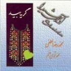 دانلود و پخش آهنگ بداهه نوازی (اصفهان) از محمدرضا لطفی