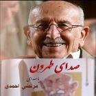 پخش و دانلود آهنگ میمیرم و مردم از مرتضی احمدی