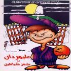 پخش و دانلود آهنگ علیمردان در شهر شیاطین ۱ از مرتضی احمدی