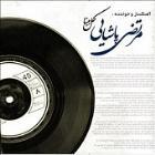 پخش و دانلود آهنگ گل بیتا از مرتضی پاشایی