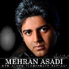 پخش و دانلود آهنگ عشق من از مهران اسدی