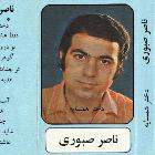 پخش و دانلود آهنگ تو چشات کاره کجاست از ناصر صبوری