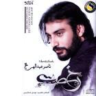 دانلود و پخش آهنگ عشق قشمی از ناصر عبداللهی