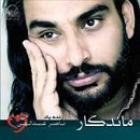 پخش و دانلود آهنگ مهر علی و زهرا از ناصر عبداللهی