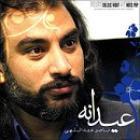پخش و دانلود آهنگ نور عشقت از ناصر عبداللهی