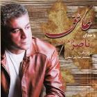 پخش و دانلود آهنگ خاتون از ناصر فرهادی