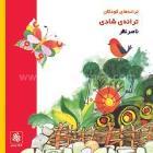پخش و دانلود آهنگ ترانه شادی از ناصر نظر