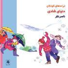 پخش و دانلود آهنگ چک چکه بارون از ناصر نظر