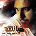 پخش و دانلود آهنگ دارم عاشق میشم از وحید حاجی تبار