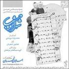 پخش و دانلود آهنگ تصنیف شهر آشوب از همایون شجریان