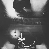 پخش و دانلود آهنگ ج.ن.د.ه از همزاد