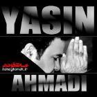 پخش و دانلود آهنگ مریم از یاسین احمدی