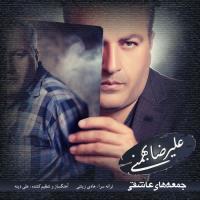 پخش و دانلود آهنگ به خاطر تو بود از علیرضا بهمنی