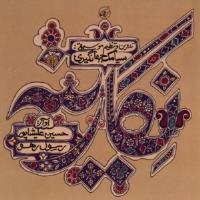 پخش و دانلود آهنگ تصنیف نگارا از حسین علیشاپور
