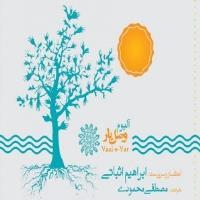 پخش و دانلود آهنگ پروانه از مصطفی محمودی