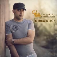 پخش و دانلود آهنگ کابوس عشق از محمد ماهیان