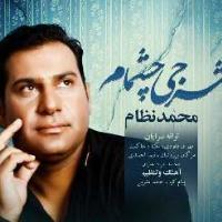 پخش و دانلود آهنگ بدرقه از محمد نظام