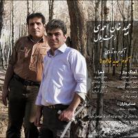 پخش و دانلود آهنگ خواب ستاره از مجید خان احمدی