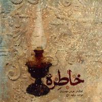 پخش و دانلود آهنگ گل یخ (تقدیم به استاد محمدرضا شجریان) از وحید تاج
