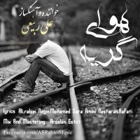 پخش و دانلود آهنگ خاطرات کودکی از علی ربیعی