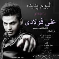 دانلود و پخش آهنگ عزیزم از علی فولادی