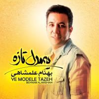 متن آهنگ یه مدل تازه از بهنام علمشاهی