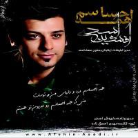 پخش و دانلود آهنگ صدای قلبم از افشین اسدی