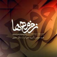 پخش و دانلود آهنگ در شبی خزانی از سالار عقیلی