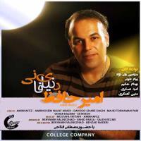 پخش و دانلود آهنگ رابطه از امیر حافظ