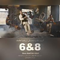 پخش و دانلود آهنگ عشق من باش از رضا عاصف