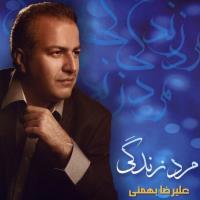دانلود و پخش آهنگ عروس رویایی از علیرضا بهمنی