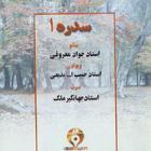 پخش و دانلود آهنگ اصفهان از جواد معروفی