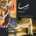 پخش و دانلود آهنگ ستایش از حسین علیزاده