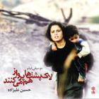 پخش و دانلود آهنگ لالایی از حسین علیزاده