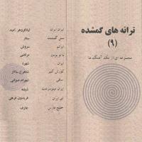 پخش و دانلود آهنگ ایرانم از سروش