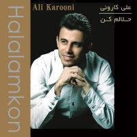 پخش و دانلود آهنگ حلالم کن از علی کارونی