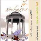 پخش و دانلود آهنگ تصنیف داغ شقایق از محمدرضا شجریان
