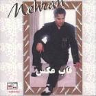پخش و دانلود آهنگ گلمی از مهران عبدشاه