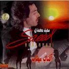 پخش و دانلود آهنگ گل باغ از سعید محمدی