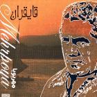 پخش و دانلود آهنگ مرگ قو از عباس مهرپویا