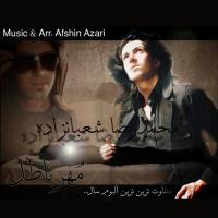 پخش و دانلود آهنگ ۷ ثانیه از محمدرضا شعبانزاده
