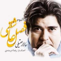پخش و دانلود آهنگ نگارا از سالار عقیلی