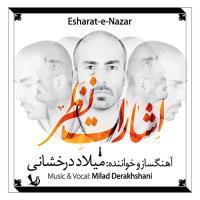 پخش و دانلود آهنگ بشنو از میلاد درخشانی